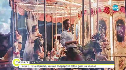 Кои са българите, създали своя дом на колела