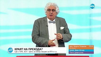 """""""Пресечна точка"""": Какво искаше да каже Борисов и дойде ли краят на Прехода"""