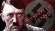 Адолф Хитлер: чудовището демон или великият лидер, спасил Германия?