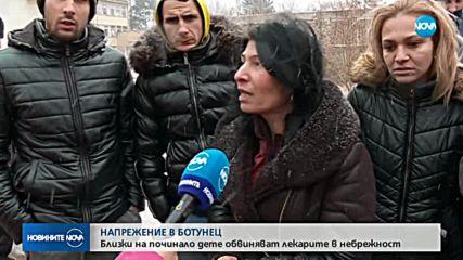 Новините на NOVA (09.01.2019 - късна емисия)