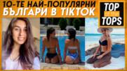 Топ 10 на българите в TikTok