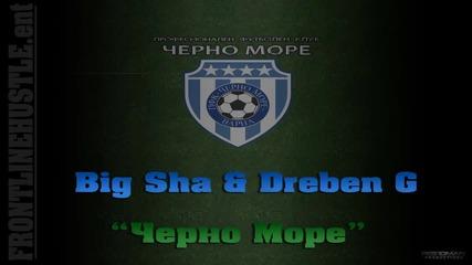Big Sha ft. Dreben G - Черно море