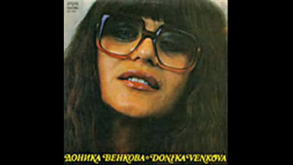 Доника Венкова - Причина