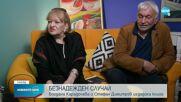 Богдана Карадочева и Стефан Димитров описаха живота си в книга