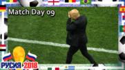 Коментари на ден 9 от Световното по футбол