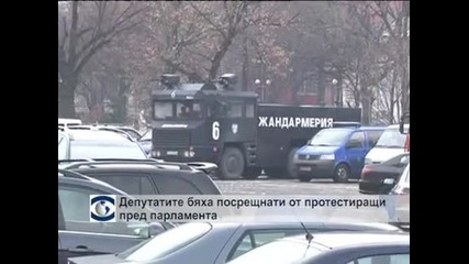 Депутатите бяха посрещнати от протестиращи пред парламента