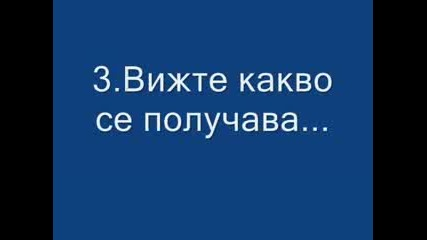Как Да Хаквате Успешно :)