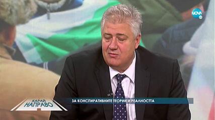 """""""Карай направо"""" с проф. Асен Балтов (28.11.2020)"""