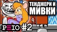 Peio цъка Chip 'n Dale Rescue Rangers! (#2) — Тенджери и мивки!