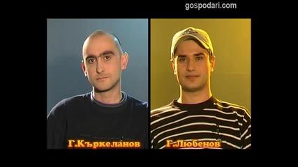 Блиц – Георги Къркеланов и Георги Любенов