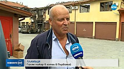 Изгоря етаж от лечебен център в Първомай
