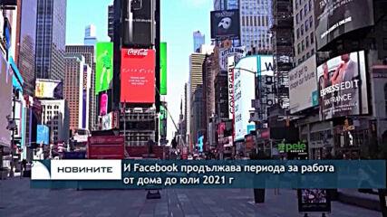 И Facebook продължава периода за работа от дома до юли 2021 г.