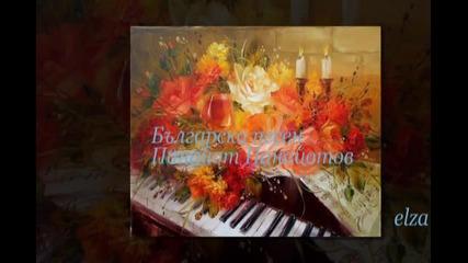 Българска песен - Панайот Панайотов