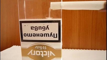 Бг трик с кутия от цигата (пикаеща цигара)