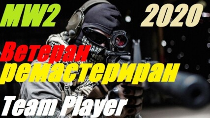 Call of Duty Modern Warfare 2 Remastered Ветеран Act I - Team Player