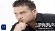 Ilias Kantakos- I Zwh Mou Eisai Esy