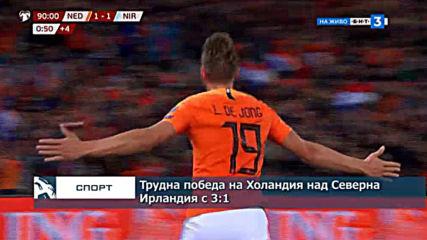 Трудна победа на Холандия над Сев.Ирландия с 3:1