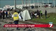 9 души загинаха на жп прелез в Южна Турция