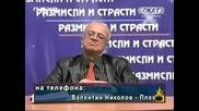 Господари На Ефира И Професор Вучков