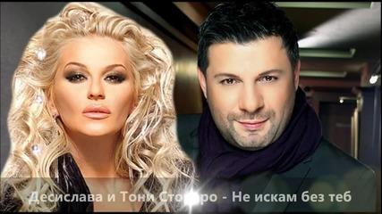 Десислава и Тони Стораро - Не искам без теб 2012