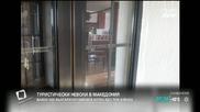 200 българи посрещнаха Нова година без ток в македонски хотел