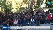 Повече от 700 мигранти атакуваха оградата между Мароко и Испания