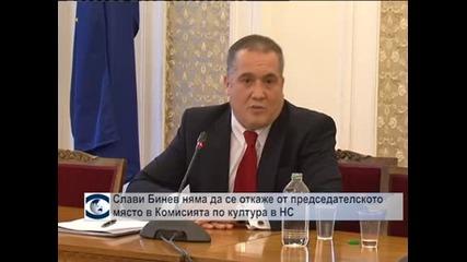 Слави Бинев няма да се откаже от председателското място в Комисията по култура в НС