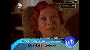 1001 Нощи - Binbir Gece Епизод 25 Реклама