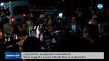 Волен Сидеров вече не е депутат