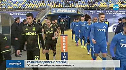Симеон Славчев вече е играч на Левски