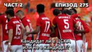 Кандидат ли е ЦСКА или не е кандидат?