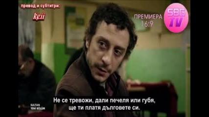 Султан-18 епизод (бълг. субтитри) {16:9}