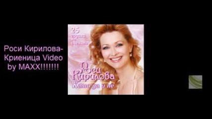 Росица Кирилова - Криеница.