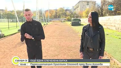 ОЩЕ ЕДНА СПЕЧЕЛЕНА БИТКА: Параолимпиецът Християн Стоянов