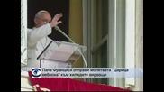 """Папа Франциск отправи молитвата """"Царица небесна"""" към хилядите вярващи"""