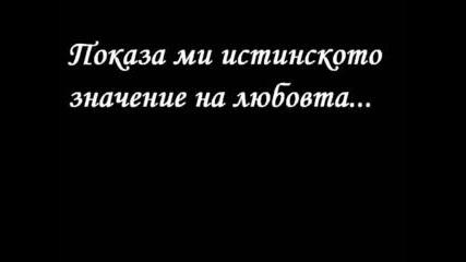 Защо Те Обичам ?