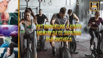 Пет инфекции, с които можем да се заразим във фитнеса