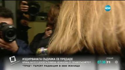 Съдия Ченалова се предала сама?