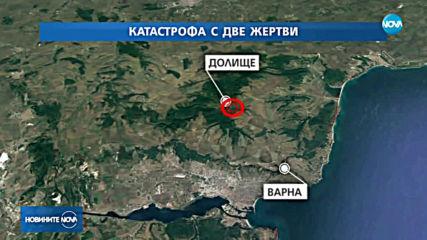Две жени загинаха, дете е в тежко състояние след катастрофа край Варна