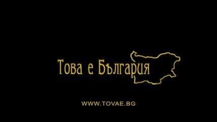 Това е България - Храм - паметник Св. Александър Невски