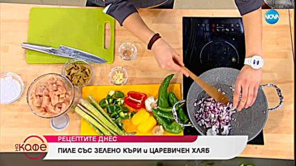 """Рецептата днес: Пиле със зелено къри и царевичен хляб - """"На кафе"""" (11.02.2019)"""