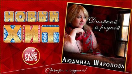 Людмила Шаронова - Далкий И Родной