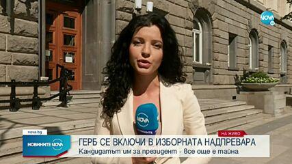 Коалиция ГЕРБ-СДС се регистрира в ЦИК за предстоящите избори