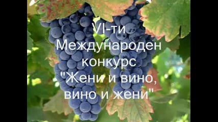 !!!6 ти международен конкурс !!! Жени и вино !!!!!
