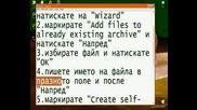 Как Да Направим Инсталационен Файл