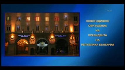 Гаф на Президента Плевнелиев