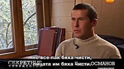 МЪЖЕ В ЧЕРНО-Документален филм