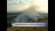 Голям пожар край Монтана изпепели над 1000 дка