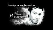 * New * Nikos Makropoulos - Egkainiazo ton kainourio eauto mou