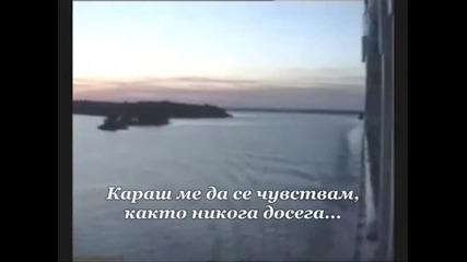 Превод! Bonfire - You Make Me Feel ( Б Г субтитри )